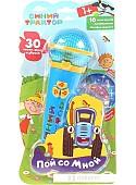 Интерактивная игрушка Умка Микрофон Синий Трактор 1810M201-R1